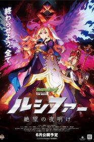 Monster Strike the Movie: Lucifer – Zetsubou no Yoake (2020) Sub Español Descargar